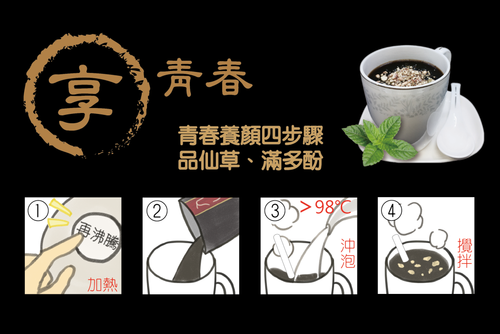 燒仙草,仙草凍
